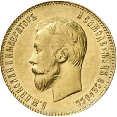 10 Rubles Gold Nicholas II